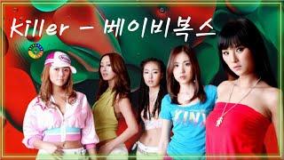 킬러 - 베이비 복스/ 90년대 히트곡 댄스곡 7080 케이팝 / 광고없음 / Song That Korean…