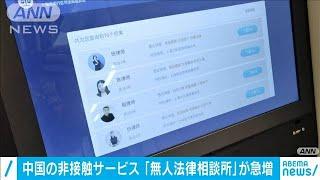 法律相談までも「非接触」 中国で利用者急増(2020年11月19日) - YouTube