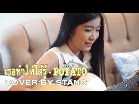 เธอทำให้ได้รู้ - POTATO [ COVER BY STANG ]
