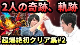 【モンスト】最強最高のコンビ!なうしろ超爆絶初クリア集2【なうしろ】 thumbnail