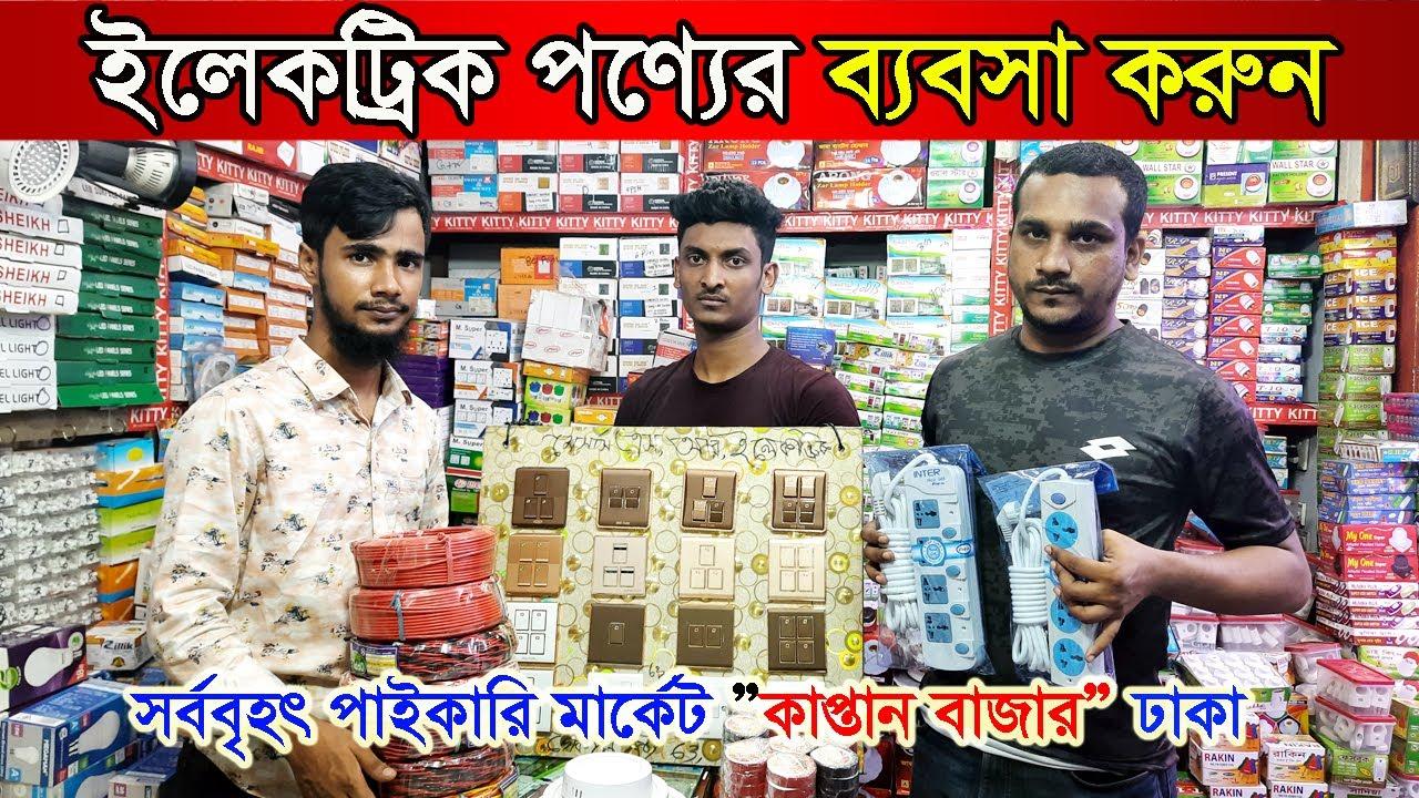 Electric wholesale market dhaka    ইলেকট্রিক পণ্যের ব্যবাস করুন    কাপ্তান বাজার ঢাকা