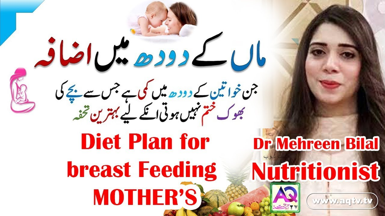 Diet Plan For Breast Feeding Mothers Healthy Diet By Dr Mehreen
