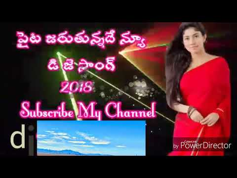 Paita jaruthunde song mix by dj ajay smiley new dj song super hit dj song
