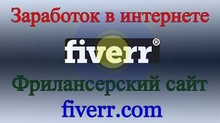 Fiverr как заработать - Заработок в долларах $ Файвер как заработать в баксах