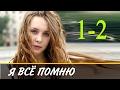 Я всё помню 1-2 серия / Русские сериалы 2017 #анонс Наше кино