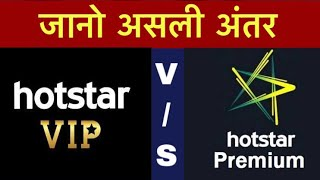 What Is The Difference Between Hotstar Vip And Hotstar Premium In Hindi Technical Alokji Youtube