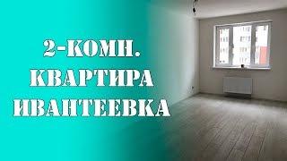 Обзор двухкомнатной квартиры в городе Ивантеевка