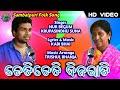 Cheti Cheti - HD Video 2019 Sambalpuri Folk Song By Singer Nur Begum & Krupasindhu    Suvrasai Music