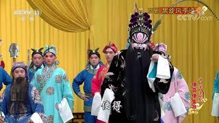 《中国京剧像音像集萃》 20190601 京剧《黑旋风李逵》 1/2| CCTV戏曲