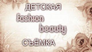 Детская fashion-beauty съёмка