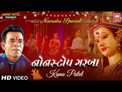 LIVE : Kanu Patel l Non-Stop Garba 2020 | Best Of 2020 | Dandiya | Raas | SOOR MANDIR
