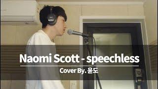 Naomi Scott -Speechless Cover (Original Key) 유튜브최초 남자가 원키로 이노랠불러버렸습니다.. By YoonDo