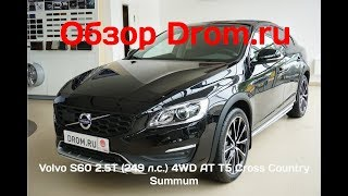 Volvo S60 2018 2.5T (249 л.с.) 4WD AT T5 Cross Country Summum - видеообзор