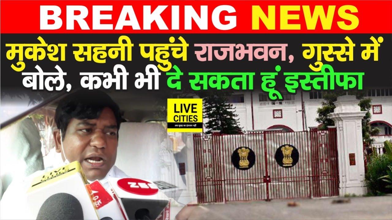 Download अचानक Raj Bhawan पहुंचे Mukesh Sahani, गुस्से में बोले - मांग पूरी नहीं तो कभी भी दे दूंगा इस्तीफा