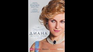 """Трейлер х/ф """"Диана: История Любви"""" (2013)"""