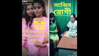 best funny video/না দেখলেই মিস করবেন/funny sence//funny fails/viral tiktok video/bangla funny video