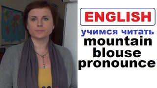 Учимся говорить_mountain_blouse_cloud(, 2015-03-19T10:02:08.000Z)