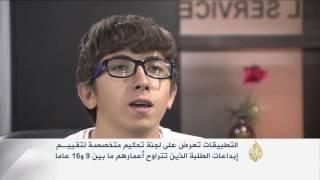 طلبة أردنيون يبدعون بالبرمجيات الذكية والتعليمية