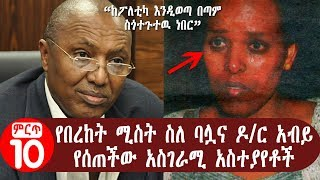 Bereket's wife's wild opinions about her husband and DR Abiy/የበረከት ሚስት ስለባሏ እና ዶር አብይ  የሰጥችው አስተያየት