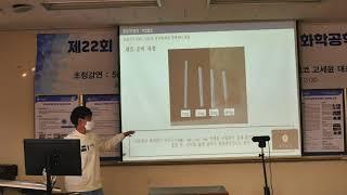 2020년 학술제 기기분석 광학현미경 3학년 발표