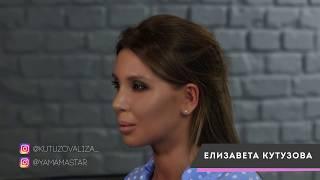 #ЯМАМА В гостях у Лизы Кутузовой - Алана Мамаева