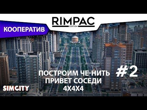 SimCity _ #2 _ Привет соседи! Второй район и образование! - Лучшие видео поздравления в ютубе (в высоком качестве)!