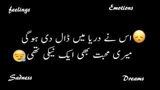 new 2 line urdu sad heart touching poetryp 15adeel hassanheart broken poetryhindi poetrypoetry