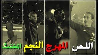 اضحك مع نجوم المنتخب الفرنسي : بوغبا ، أومتيتي المجنون، غريزمان وكيليان مبابي بعد عبور هولندا