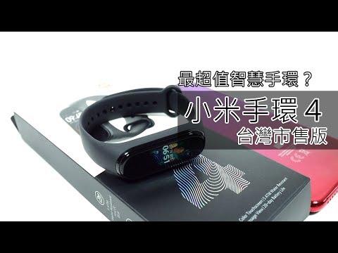 小米手環4台灣市售版開箱動手玩:使用體驗大幅升級!最強CP ...