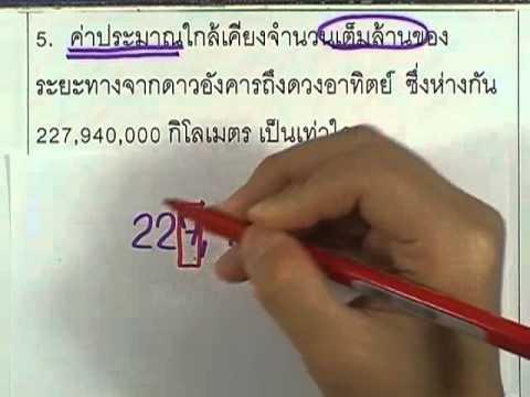 ข้อสอบO-NET ป.6 ปี2552 : คณิต ข้อ5