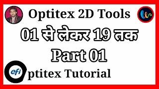 Optitex tools info 1 से लेकर 19 तक Pattern making टूल्स की जानकारी