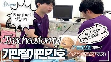 기관절개관 쉽게 생각하셨나요? 기본간호부터 응급상황 대처, Tracheostomy관리까지 다 모아놨습니다.