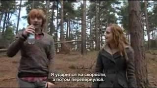 ГП и ДС I DVD: Дэн Руперт и Эмма соревнуются (русские сабы)