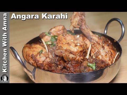 Chicken Angara Karahi Recipe – Restaurant Style Chicken Recipes – Kitchen With Amna