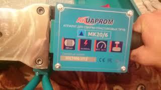 паяльник для пайки труб Aquaprom mk 20/6 отзыв
