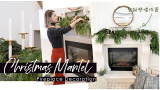 【DIY手作】清新自然風的聖誕節壁爐佈置 | Christmas Mantel fireplace decoration + Garland DIY - Decorate with me