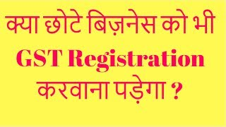 GST Rules For Small Businesses | GST Registration Requirement For Small Businesses in hindi