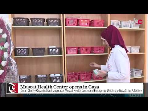 Muscat Health Center opens in Gaza thumbnail