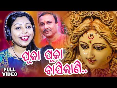 Puja Puja Basilani - Odia New Bhajan Song - Durga Puja Special - Studio Version - HD
