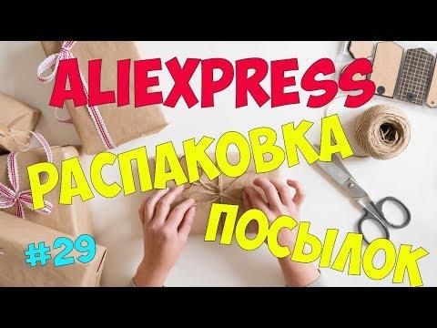 Распаковка посылок №29 с #АЛИЭКСПРЕСС обувь / товары для дома