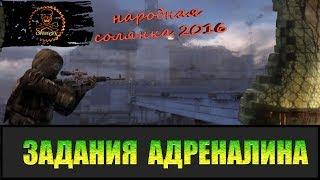 Сталкер Народная солянка 2016 Задания Адреналина.
