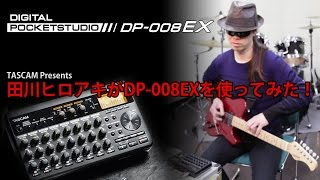 田川ヒロアキがDP-008EXを使ってみた!