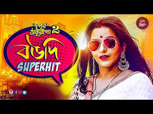 বৌদি সুপারহিট | boudi superhit |  Dupur Thakurpo Season 2 | Mona Lisa