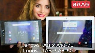 Видео-обзор планшетов Lenovo TAB 2 A8-50 и Lenovo TAB 2 A10-70(Купить данные планшеты Вы можете, оформив заказ у нас на сайте: 1. Lenovo TAB 2 A8-50: http://allo.ua/ru/products/internet-planshety/lenovo-tab-2-..., 2015-08-18T06:48:12.000Z)