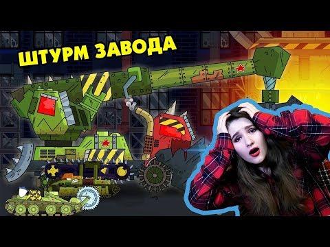 Штурм завода - Мультики про танки / Kery Dreamer