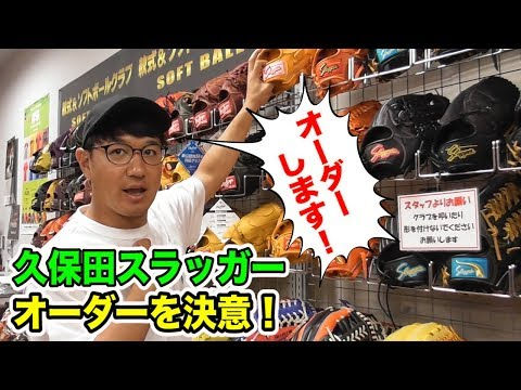 トクサンが久保田スラッガーをフルオーダー!大人買いだー!