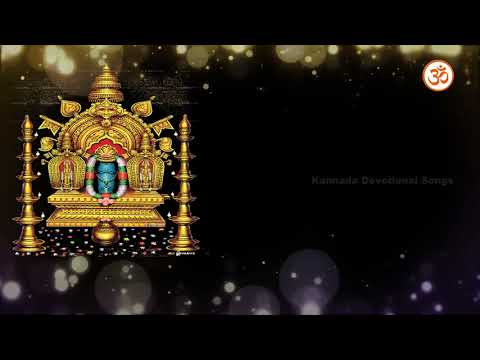 Eddelu Manjunatha - Kannada Devotional Song - PBS - With Kannada Lyrics Full HD 1080p