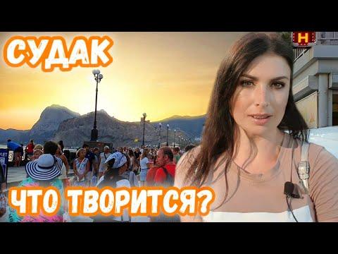 Судак Крым:Что творится?Я в ШОКЕ! Туристы не хотят уезжать.Мыс Меганом. Бархатный сезон.Крым сегодня