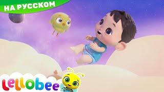 Спокойной ночи | Колыбельная | Мои первые уроки | Детские песни | Little Baby Bum