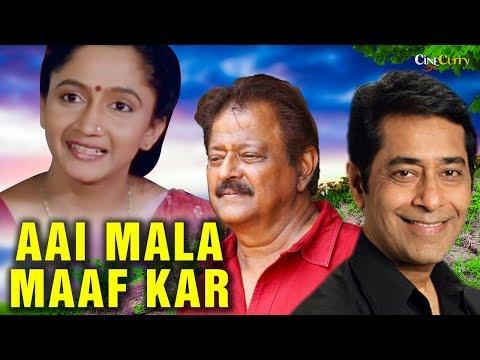 Aayi Mala Mauf Kar | Marathi Movie  | Alka Kubal, Ashok Shinde  | 2006 Movies